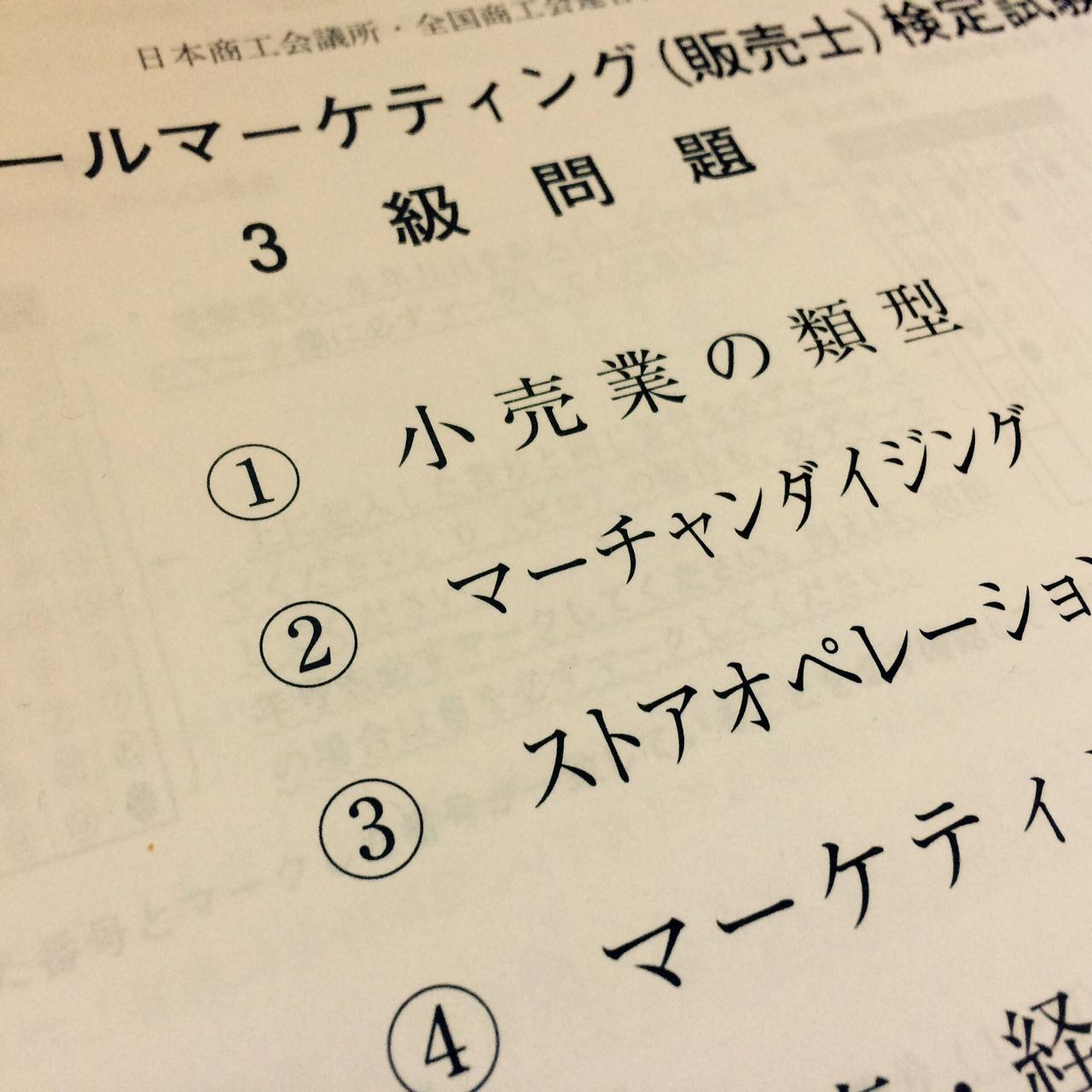 1日で合格!販売士検定で重要なポイントと勉強法!
