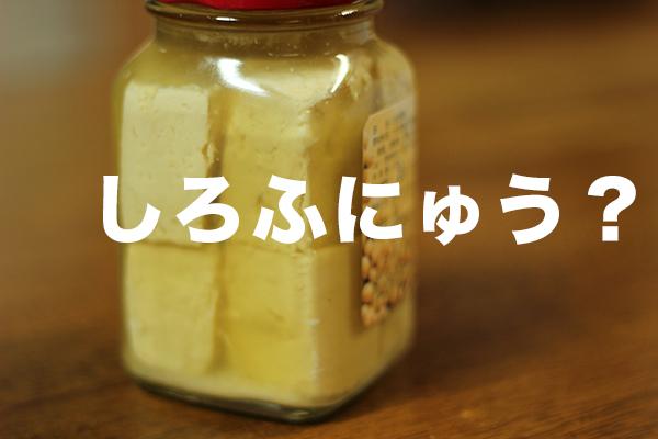 【珍味】白腐乳、腐った豆腐を食べてみた。