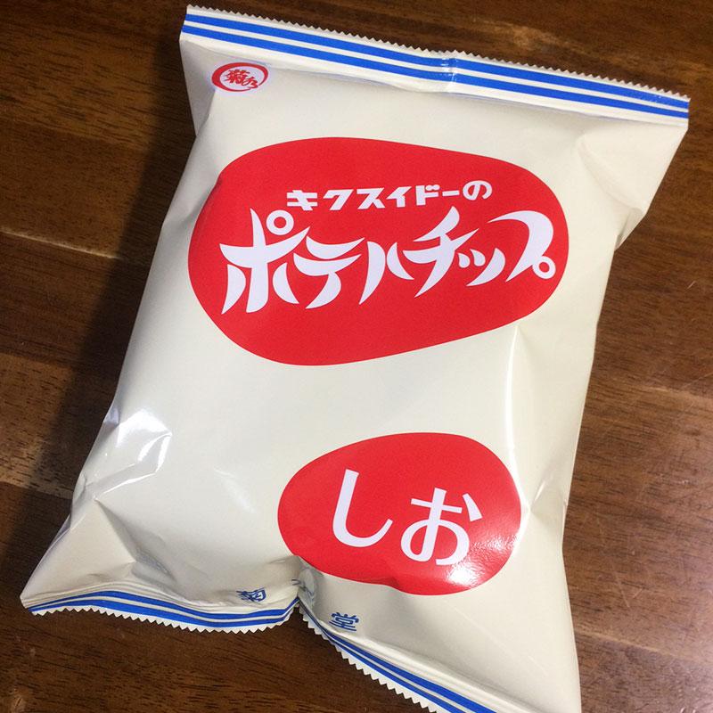 キクスイドー ポテトチップ