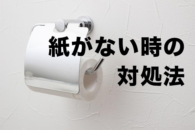 【ピンチを回避】トイレに紙がなかった時に役立つ6つの対処法