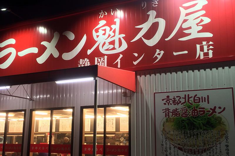 ラーメン魁力屋「静岡インター店」!深夜にも関わらず行列ができる