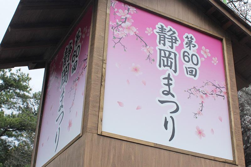 【大御所編】第60回静岡まつりをレポートしまっす!