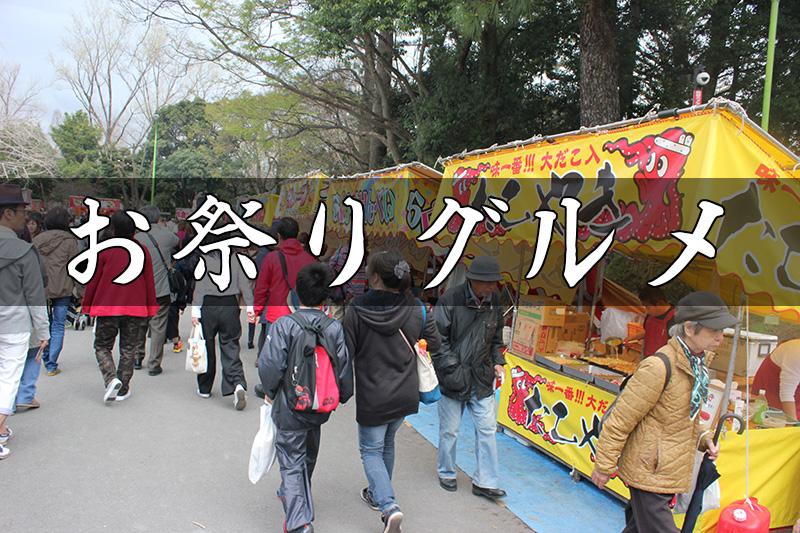 【グルメ編】第60回静岡まつりをレポートしまっす!