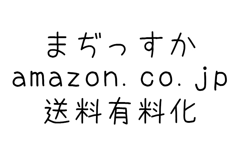 【悲劇】Amazon.co.jp送料無料終了!