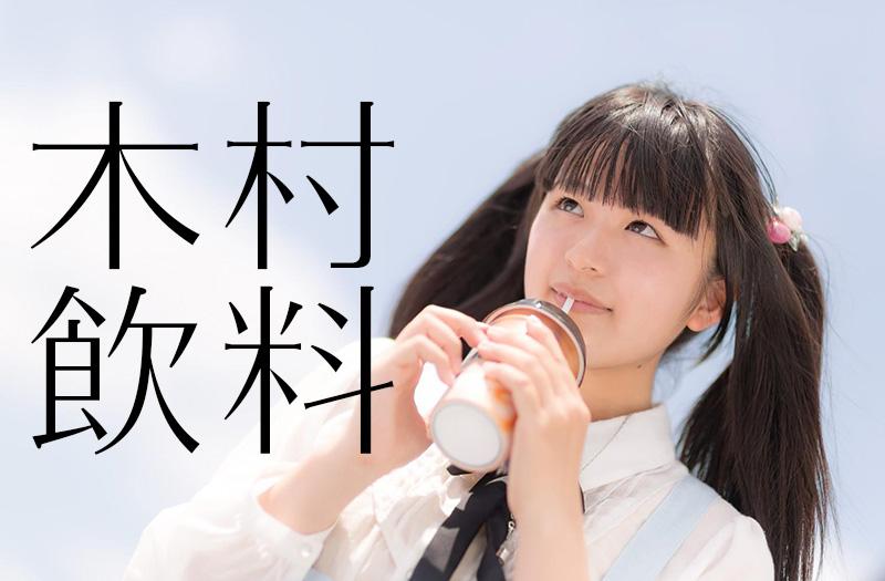 【静岡名物】木村飲料のご当地コーラを飲み比べてみた