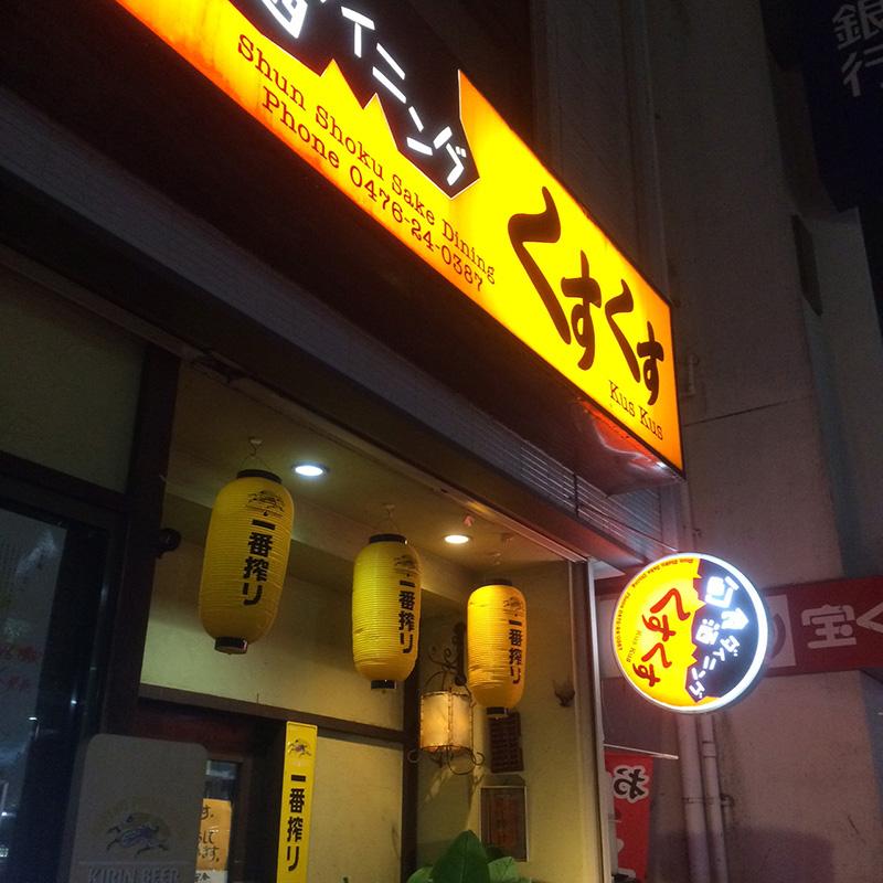 【成田駅前グルメ】旬食酒ダイニングくすくすに行ってみた