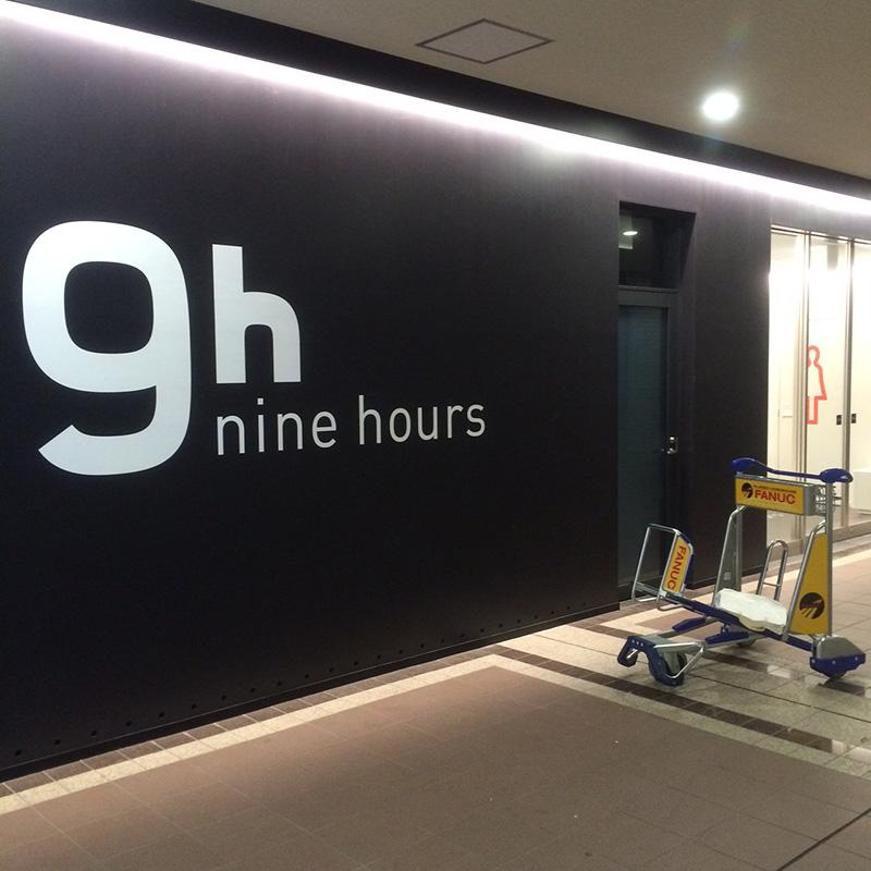 【初カプセルホテル】成田空港内にあるナインアワーズに泊まってみた