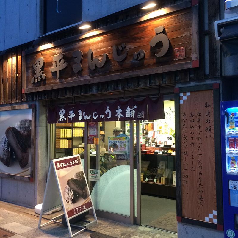 【成田駅前グルメ】黒平まんじゅうがモチモチでおいしい!