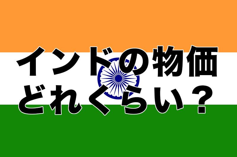 【インドから現地情報をお届け】インドの物価はどれくらい?