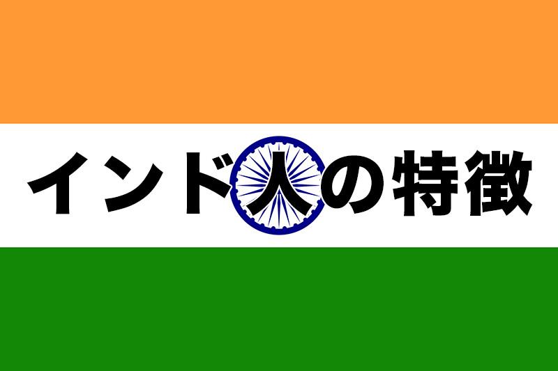 【ネタの尽きない国】インドを旅行してわかったインド人の特徴