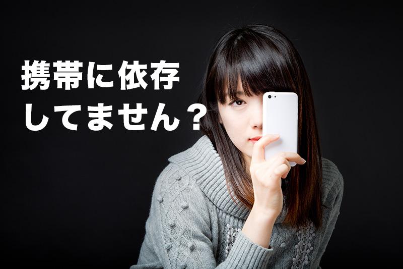 【ケータイは必要か?】携帯電話を忘れて気付く、携帯を持つメリットとデメリット。