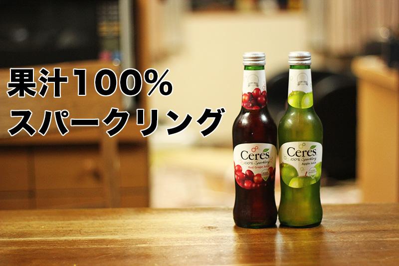 【輸入飲料】Ceresの果汁100%スパークリングジュースを飲んでみた