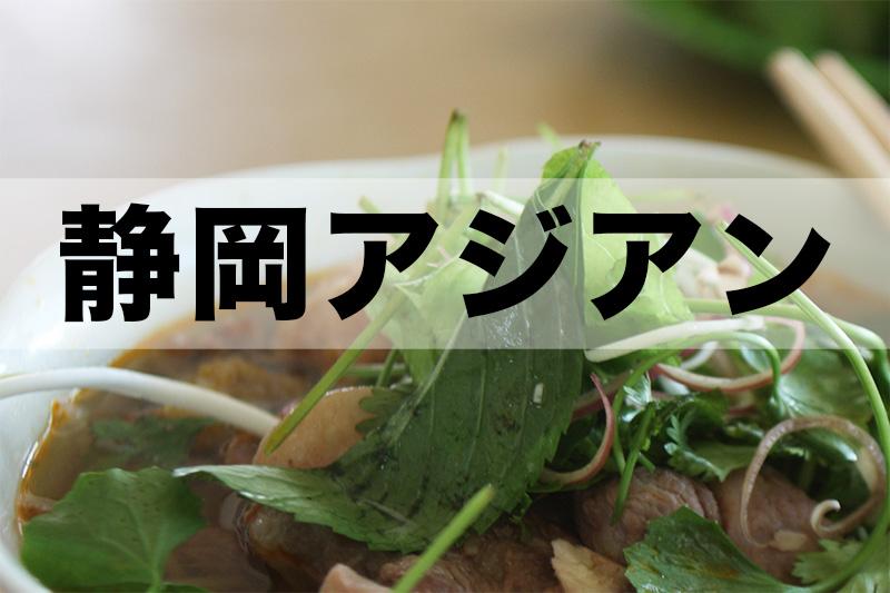【静岡グルメ】絶品のパクチー料理が食べられる!静岡で有名な3つのアジアン料理店