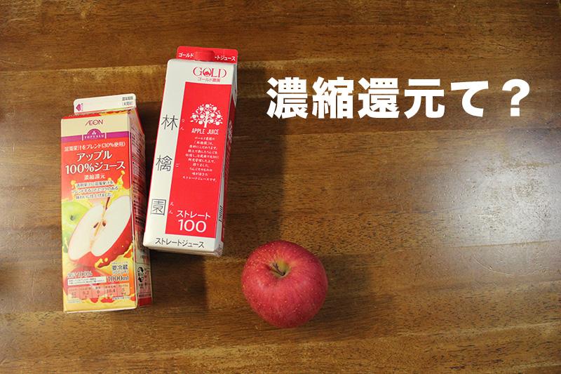 【徹底比較】ストレート?濃縮還元?果汁100%リンゴジュースを飲み比べ