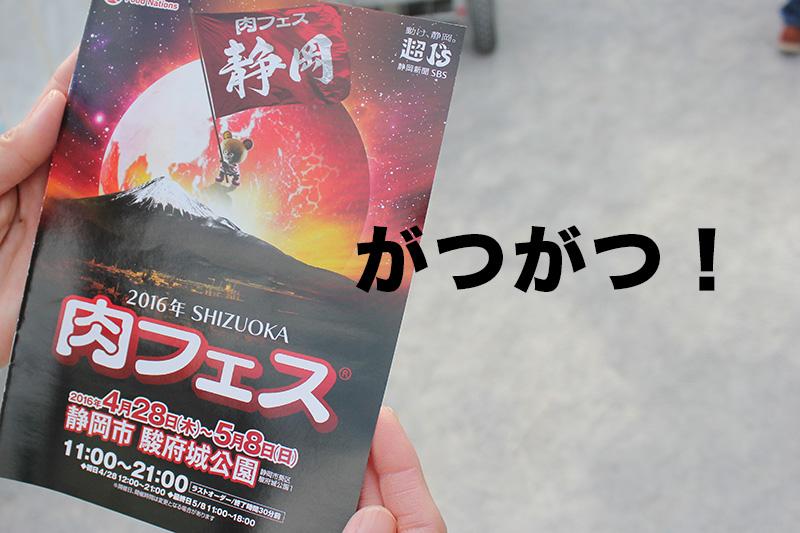 【静岡グルメ】肉フェス開催!ゴールデンウィークは駿府城公園で肉をむしゃる!