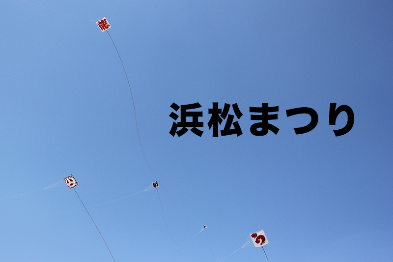 浜松まつりの凧揚げ合戦がバカ楽しそう!
