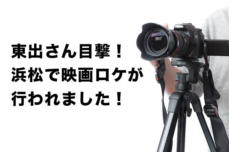 【映画】東出昌大さん浜松に!ロケ地が浜松の映画ヒーローマニアが公開中!