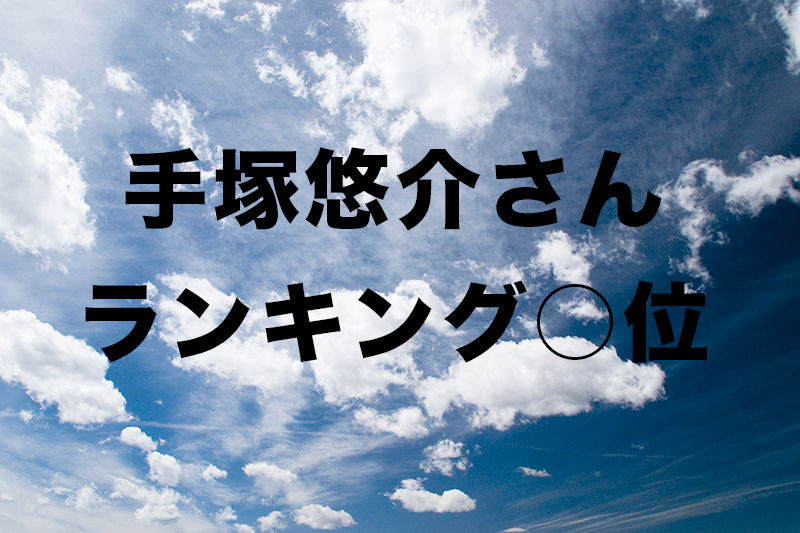 【爽やかお天気キャスター】手塚悠介さんは人気ランキング何位なのか!!