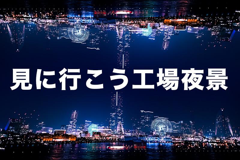 【静岡夜景】工場夜景を撮るなら富士市!夜景撮影ビギナーの挑戦!