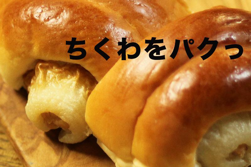 【静岡グルメ】パンの店マロンのちくわロールを食べてみた