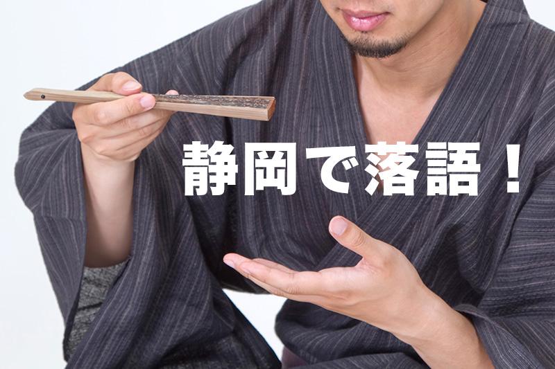 【随時更新】静岡で無料落語が楽しめる!富久寄席・清水みなと寄席のご案内