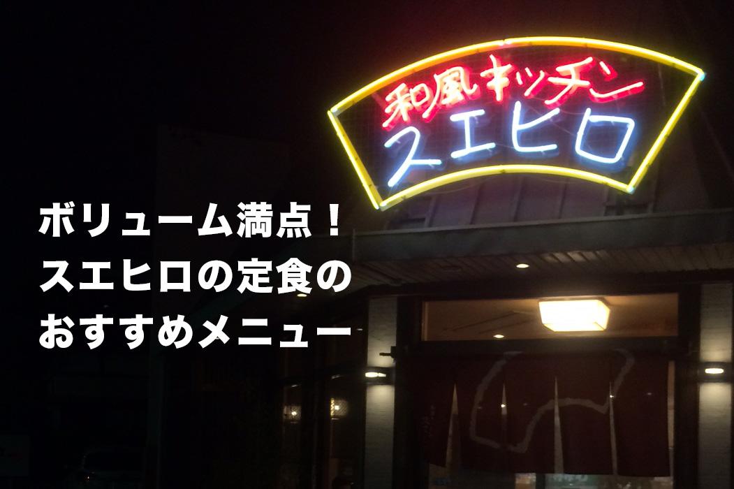 【静岡グルメ】和風キッチンスエヒロはボリューム満点でうま!