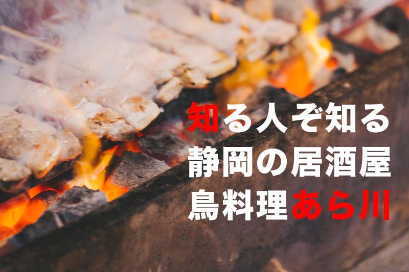 鳥料理あら川!静岡の町外れだけど抜群にうまい隠れ家的居酒屋です
