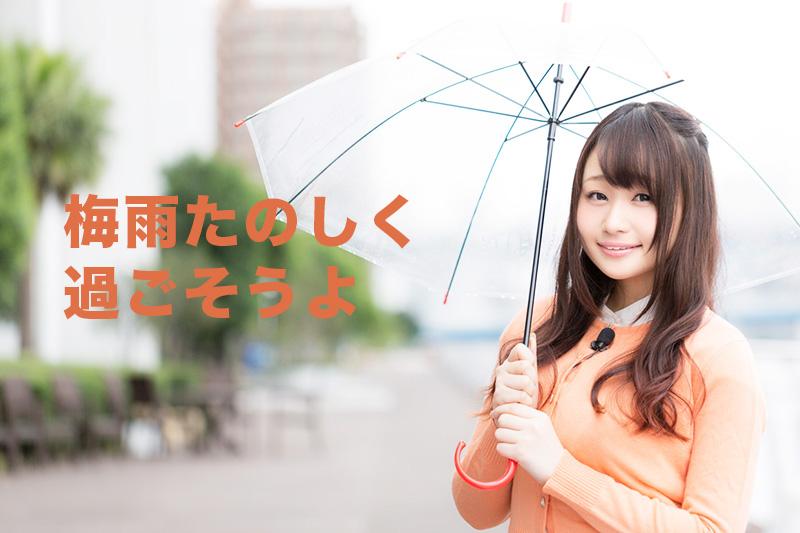 めざましに登場した傘!機能的でオリジナリティ溢れる傘7選をご紹介