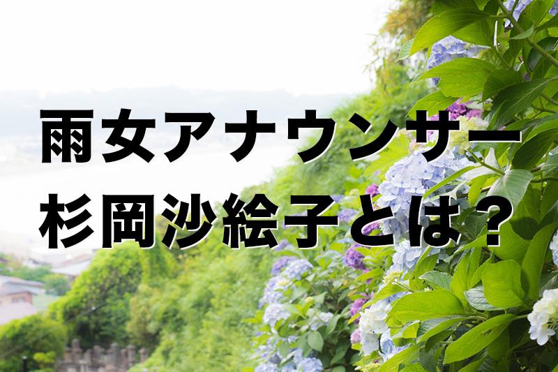杉岡沙絵子さんて?広島出身のアナウンサーがかわい過ぎて癒される