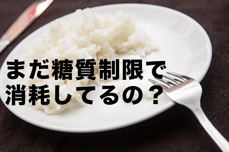 糖質制限ダイエットには豆腐麺がおすすめ!