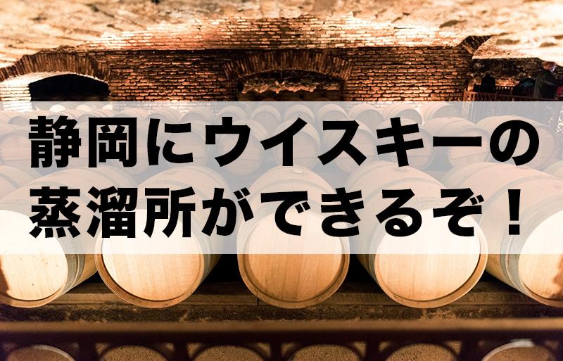 【静岡ウイスキー】静岡市玉川地区にウイスキーの蒸溜所が誕生するぞ!
