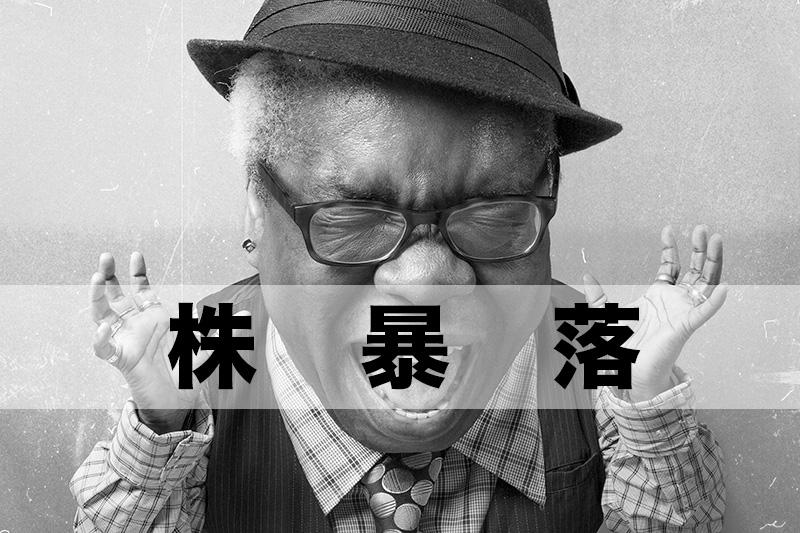 【株取引】ヴィレッジヴァンガード優待改悪により株価大暴落!
