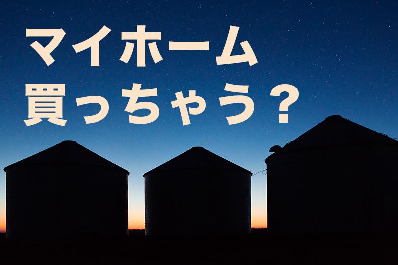 【マイホーム】年収200万円のワーキングプアでも夢の一戸建てを買う方法