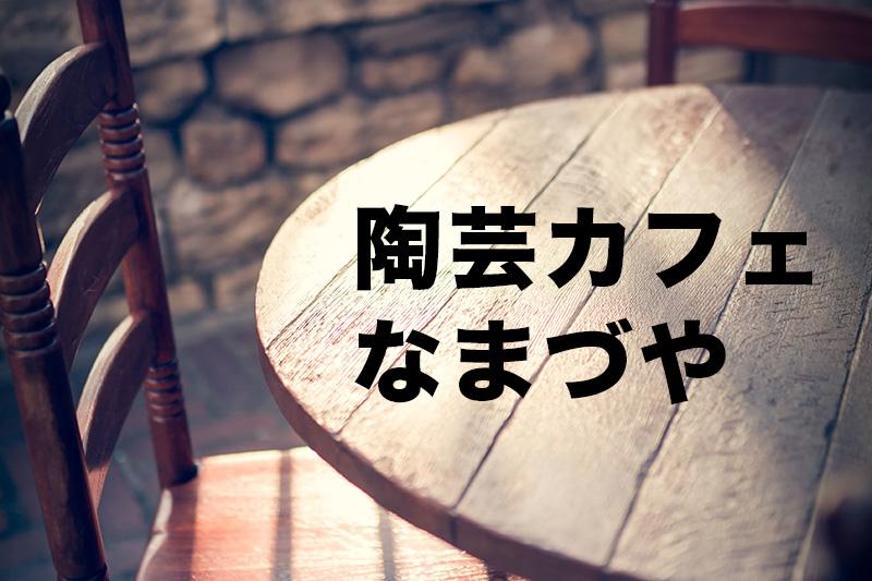 【カフェごはん】静岡の古民家風カフェなまづやのランチが美味しすぎて感動!