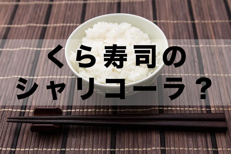 【くら寿司新メニュー】シャリコーラを自宅で簡単に作る方法
