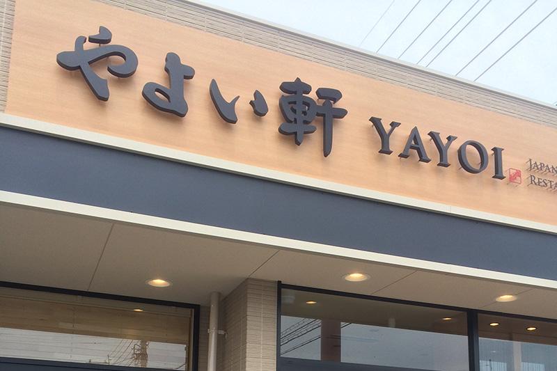 【新時代の定食屋】やよい軒の魅力と藤枝店の課題について
