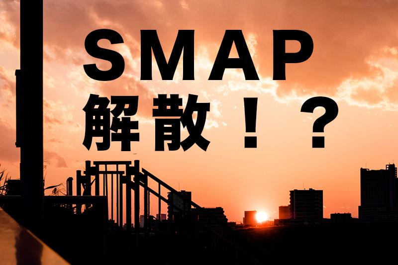 【SMAPファン必見】スマップ解散を受け入れるたった1つの考え方