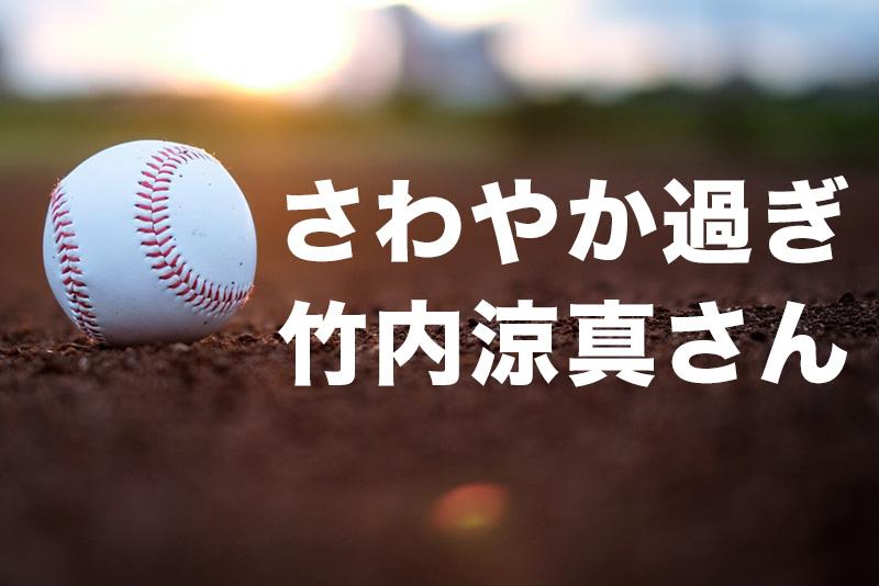 【青空エール】竹内涼真さんが爽やか過ぎてツライ!