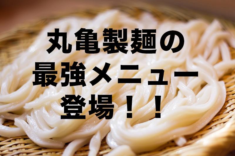 丸亀製麺のタル鶏天ぶっかけは美味しいじゃ足りない!