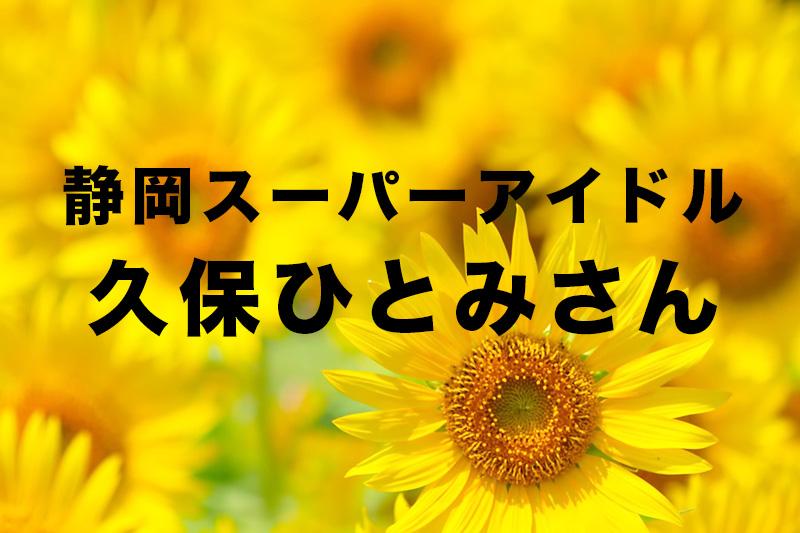 久保ひとみって?静岡一のおしゃべりが日本を元気にする!