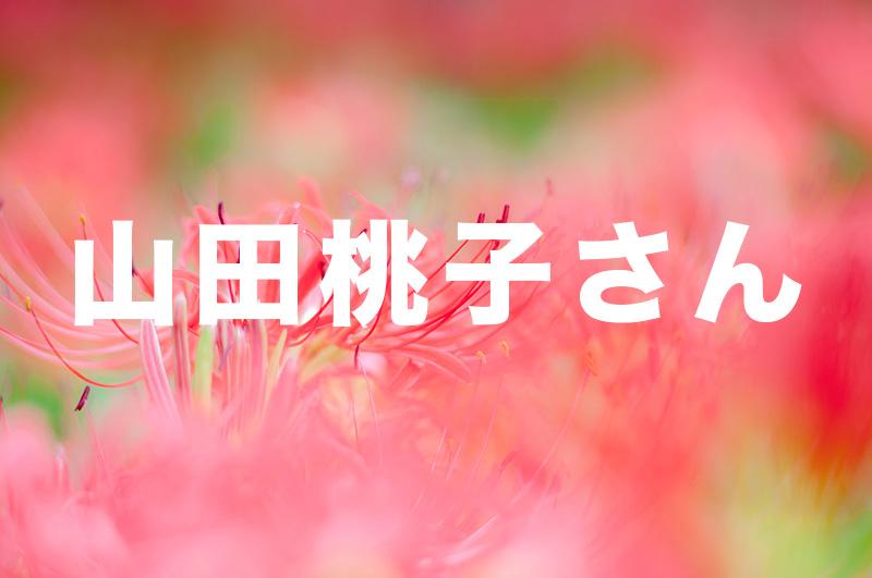とにかくかわいい!静岡第一テレビ山田桃子アナの写真で癒されて!