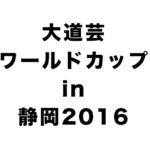 【25周年】大道芸ワールドカップin静岡を100%楽しむ方法!