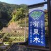 【オクシズ】わさび発祥の地!有東木は静岡が誇る癒しの里だ!