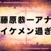 Daiichi-TVのアナウンサー藤原恭一さんがイケメン過ぎてくやしい!
