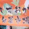 おいしい!安い!安心!静岡の新鮮野菜なら旬菜市場がまちがいない!
