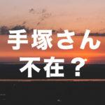 手塚さんのいないセノバ前はさみしいじゃ足りない!
