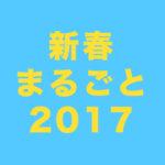 【2017新春】まるごとメンバーの振袖姿がまぶしいよー!