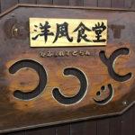 静岡で煮込みハンバーグならここ!洋風食堂ココットでハフハフしよう!