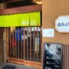 【静岡グルメ】むらこし食堂のランチがメニュー豊富でリピ確定!