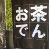 【静岡グルメ】お茶のおでん!?君はお茶でんを知っているか!?